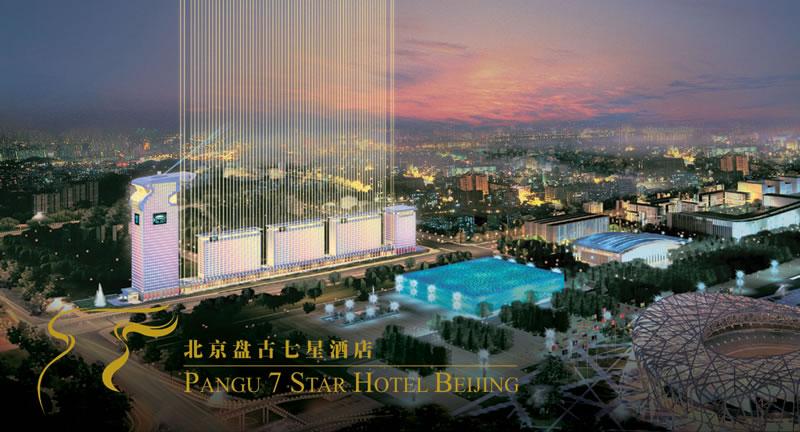 北京盘古七星酒店 - 绝地再生 - ◢▂ 絕哋侢眚 ▂◣