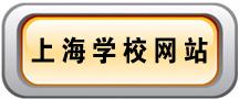 【招聘】天津瑞金国际学校中文教师 - 麦田守望者 - 对外汉语教学交流