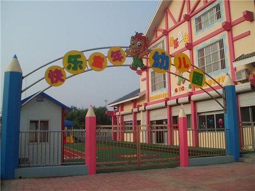 幼儿园占地1500平方米,内设8个教学班,均有独立的活动室,盥洗室,有
